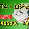Bmt4 + ロジックS 1週間成績 +129050GC +45%