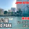 #62 YAHIRO PARK / 八広公園 - JAPAN OUTDOOR HOOPS
