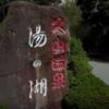 湯活レポート(温泉編)vol64.久山温泉「湯の湖」