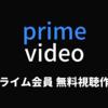 【プライムビデオ】家で「謎解き」「ドキュメンタリー」無料で視聴できる作品おすすめ8選