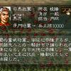 三国志5 武将 馬忠
