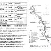 地質調査物語(瀬林層の模式地を訪ねて)