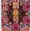 『刑罰0号』西條奈加(徳間書店)