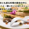 何千年にも渡る料理の歴史の中で 「見たこと・聞いたことない」 メニューを探すほうが難しい!