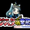 ジスタ電撃祭2017 日程&種目発表!エントリー受付もスタート!