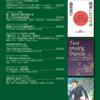 【リリース】後藤和智事務所OffLine 5月6・7日のイベント参加情報+商業新刊告知