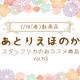 あとりえほのか【2/28 新商品紹介vol.113】