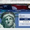 【WDW】ESTAの申請と自動入国審査マシーン(APC)