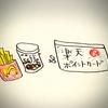 小腹が減った時の最強節約術★1円も使わない方法!