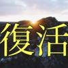 【復活】更新再開の報告【続行】