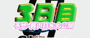 【3日目】全日本王者決定戦 開設67周年記念【当たる競艇予想】得点率・順位を大公開!