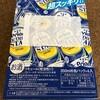 ふるさと納税で、沖縄県豊見城市からオリオンサザンスター350ml×24缶が届きました!