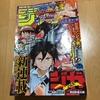 少年ジャンプの感想 (No.16) 「ジガ」連載開始!