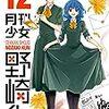 月刊少女野崎くん (12)