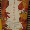 町田市民文学館ことばらんど「みつはしちかこ展 ―恋と、まんがと、青春と―」観覧