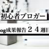 ブログ成果報告『24週間(5/2〜5/8)経過』初心者ブロガーがしてきたこと。100記事達成!!