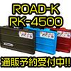 【リングスター】イヨケンとのコラボケース「ROAD-K RK-4500」通販予約受付中!