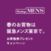 【アメックス5%の買い物券バックキャンペーン】<お買物券プレゼント>阪急メンズ東京で