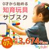 【トイサブ!】おもちゃの内容をご紹介(8.9ヶ月)キャンペーン利用でお得に始められます♪