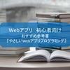 Webアプリプログラミング おすすめ参考書『やさしいWebアプリプログラミング』