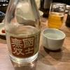 国士無双 本醸造生貯蔵酒(北海道 髙砂酒造)