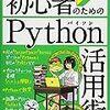 本 初心者のためのPython活用術