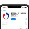 「新型コロナウイルス接触確認アプリ」が利用可能に【更新】