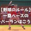 【野球のルール】一塁ベースのオーバーランはこうだ!