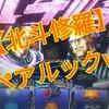 【北斗修羅】8月24日実践「3年たって、ついに攻略法発覚w」【ダンまち】