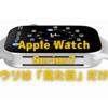 Apple Watch Series7は,筐体デザイン変更・表示面積拡大が最大の売り?〜体温や血糖値の計測は,来年に先送りの噂〜