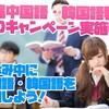 中国語・韓国語の夏休み期間中の集中レッスン生徒募集中です!