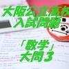 上位なら解いてほしい問題「数学B」2019年大阪府公立高校入試大問4