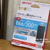 光通信によるインターネットを利用しているので無線LANを買い替えた。BUFFALO 11ac/n/a/g/b 866Mbps USB3.0 Macにも対応 無線LAN子機 WI-U3-866D