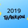 【2019年】ブログ1年目の振り返り