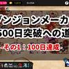 【初心者攻略】ダンジョンメーカー500日突破までの道-その1:100日達成-【中級者へ】