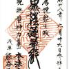 御朱印一体分の寄付を被災地に! 本法寺の御首題(東京・台東区)〜噺家たちの聖地かもしれない?