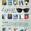 「Eyevol(アイヴォル)」フェア好評です!