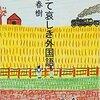 【読書感想文】 村上春樹/やがて哀しき外国語 【1997年刊行】