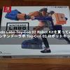 Nintendo Labo Toy-Con 02 Robot Kitを買ってみた!【ニンテンドーラボ Toy-Con 02 ロボットキット】