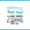 PyQの問題で、模範回答をコピー&ペーストしても エラーが出る時の解消法と難しい問題をスキップしたい時のやり方を紹介します。