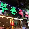ソウルの美味しいユッケ屋、プチョンユッケ!