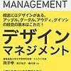 (書評)デザインマネジメント 田子學