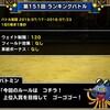 level.1116【ウェイト120】第151回闘技場ランキングバトル初日