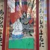 歌舞伎座 十二月大歌舞伎 第一部「あらしのよるに」
