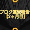 2018年11月ブログ運営報告【2ヶ月目】月1000PV、ブログ収益603円!