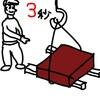 工事現場の玉掛け333(さんさんさん)運動って知ってますか?