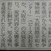 大阪府敗訴、「司法が行政府を忖度?」、「森友・加計」ほかアレコレ