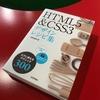 狩野祐東著「HTML5&CSS3 デザインレシピ集」のレビューを早速書いてみた