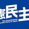 【2017衆院選】「立憲民主党」が衆議院選挙公約を発表!消費税増税、憲法改正に反対を掲げています。