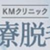 【脱毛サロン】KM新宿クリニック
